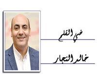 خالد النجار يكتب: «أخبار اليوم».. والعاصمة الجديدة