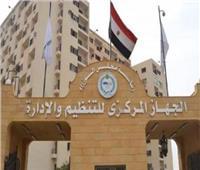 التنظيم والإدارة يوافق على التسوية لـ20 موظفا بديوان عام محافظة الجيزة