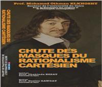 رئيس جامعة القاهرة يصدر الترجمة الفرنسية لكتاب «أقنعة ديكارت تتساقط»