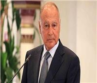 «أبو الغيط»: الجامعة العربية ترفض ما يحدث من اعتداءات إثيوبية في حق السودان