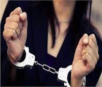 ضبط سيدة قامت بالنصب والاحتيال على عدد من المواطنين بدعوى توظيف الأموال بسوهاج