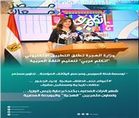 «الهجرة» تصدر العدد التاسع والعشرين من مجلة «مصر معاك» مايو 2021