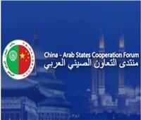 «اجتماع تنسيقي» للإعدادلمنتدى التعاون العربي الصيني