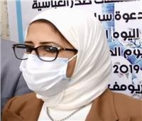 وزيرة الصحة: ربع مليون مواطنسيحصلون على اللقاح خلال الأسبوعين المقبلين