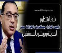 إنفوجراف| «بلدنا بتتطور».. رئيس الوزراء يستعرض انجازات مصر الحديثة
