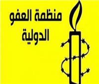 العفو الدولية تطالب بالكشف عن مصير نحو 650 مفقودا بالعراق