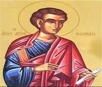 في ذكرى استشهاده.. أهم المعلومات عن توما الرسول «أحد تلاميد المسيح»