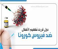 إنفوجراف| دول بدأت تطعيم الأطفال ضد كورونا