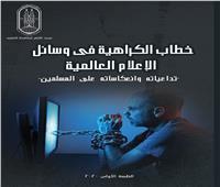 مرصد الأزهر يكشف عن الإصدارات البحثية لمواجهة الإرهاب والتطرف