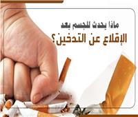 إنفوجراف  ماذا يحدث للجسم بعد 20 دقيقة من الإقلاع عن التدخين؟ ..«مفاجأة»