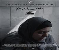 مشاركة فيلم «ما لا نعرفه عن مريم» في مهرجان بالم سبرينجز الدولي