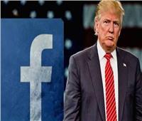 «فيسبوك» يُعلق حساب ترامب لمدة عامين