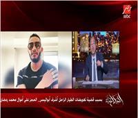 عمرو أديب لـ محمد رمضان: يا مفترى دى فلوس الطيار اللى مات