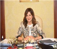 وزيرة الهجرة تستعرض إنجازات الدولة في 7 سنوات