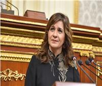 وزيرة الهجرة تستعرض إنجازات الدولة في 7 سنوات مع المصريين بالخارج