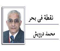محمد درويش يكتب:  نقطة في بحر