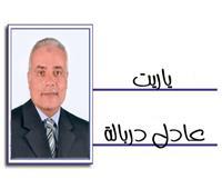 عادل دربالة يكتب :  ياريت