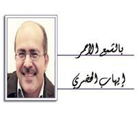 إيهاب الحضري يكتب :   بالشمع الأحمر