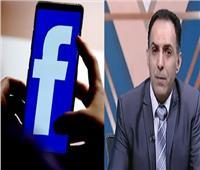 خاص| خبير أمن معلومات يكشف خبايا انتهاك فيسبوك لبياناتك السرية