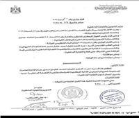 وزير التموين يكلف عبد المنعم خليل بشؤن التجارة الداخلية