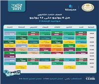 بالمواعيد.. وزير التعليم يعرض جدول الأسبوع الثالث للمراجعات النهائية للثانوية