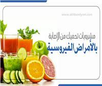 إنفوجراف| مشروبات تحميك من الإصابة بالأمراض الفيروسية
