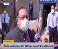 رئيس جامعة حلوان: نحاول التفكير خارج الصندوق خلال فترة الامتحانات | فيديو