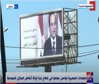 لافتات الرئيس السيسي تزين شوارع غزة لليوم الثالث على التوالي    فيديو