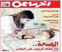 في العدد الجديد من «آخر ساعة»: الصحة.. تاج وضعه الرئيس على الرؤوس