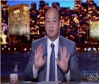 بعد البحث على «جوجل».. عمرو أديب يعلق على مقتنيات «شقة الزمالك»| فيديو