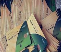 خطوات الحصول على «بدل فاقد» لبطاقة تموين خلال ١٥ يومًا