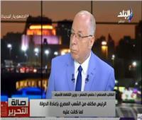 النمنم: السيسي أعاد هيبة الدولة بعدما أضاعتها الجماعة الإرهابية| فيديو
