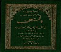«الأوقاف» تصدر أول ترجمة مصرية لمعاني القرآن الكريم إلى اللغة الأردية