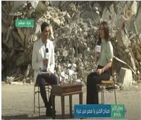بث مباشر  «صباح الخير يامصر» من غزة