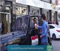 """فلسطيني يرسم علم مصر على سيارته: """"هي الخير.. وشعبها فوق راسنا""""   فيديو"""