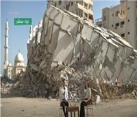 «صباح الخير يا مصر» من قلب غزة بين مواقع رفع حطام وآثار الحرب   فيديو