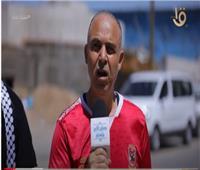 «محبي الأهلي في فلسطين»: مصر حاضرة في جراح وأفراح الفلسطينيين  فيديو