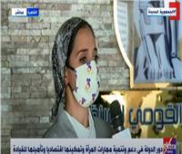 تنمية مهارات السيدة المصرية في قطاعات الحرف اليدوية التراثية ..فيديو