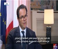 سفير فرنسا بالقاهرة: مصر السبب الرئيسي في وقف إطلاق النار بفلسطين