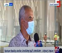 مدير عام الترميم: 98 % نسبة الإنشاءات بالمتحف المصري الكبير ..فيديو