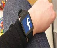 فيسبوك يخطط للإعلان عن ساعة ذكية مزودة بكاميرات تطرح العام المقبل