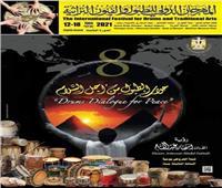 وزيرة الثقافة تفتتح المهرجان الدولي للطبول بالقلعة.. السبت