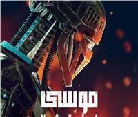 «ربوت» كريم محمود عبدالعزيز يخرج عن السيطرة في «موسى»| فيديو
