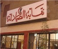 نقابة الصيادلة تطالب جامعة القاهرة بإلغاء التعاقد مع سلسة صيدليات مخالفة للقانون