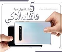 إنفوجراف| 5 علامات تشير إلى تهالك هاتفك الذكي