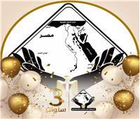 تنسيقية شباب الأحزاب تحتفل بالذكرى الثالثة لانطلاقها بـ«صالون سياسى»