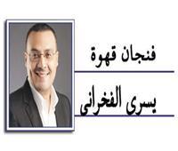 مزاج الإسكندرية