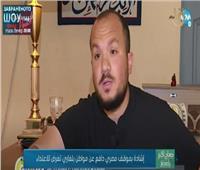 مصري في بلغاريا يدعم بائع متجول بـ100 ألف جنيه بعد تعرضه للضرب  فيديو