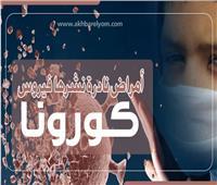 إنفوجراف | أمراض نادرة نشرها فيروس كورونا