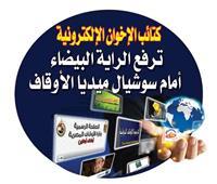 كتائب الأخوان الإلكترونية ترفع الراية البيضاء أمام سوشيال ميديا الأوقاف